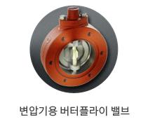 변압기용 버터플라이 밸브